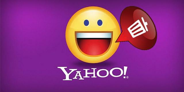 comment trouver un profil yahoo